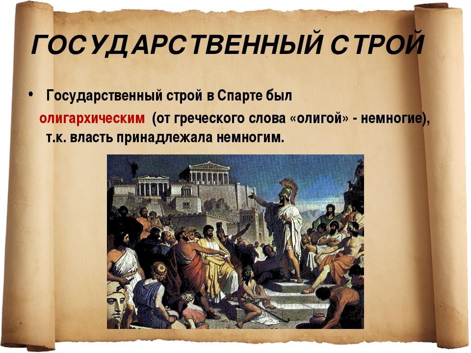 ГОСУДАРСТВЕННЫЙ СТРОЙ Государственный строй в Спарте был олигархическим (от г...