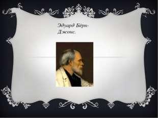 Эдуард Бёрн- Джонс.