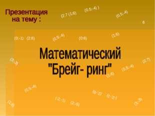 (0,5;-4) (3;-3) (1;6) (0,5;-4) (2;7) (-2;-1) (2;-5) (0;-1) (2;6) (0;6) (1;6)