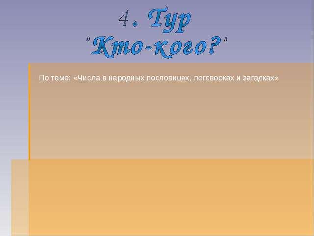 По теме: «Числа в народных пословицах, поговорках и загадках»
