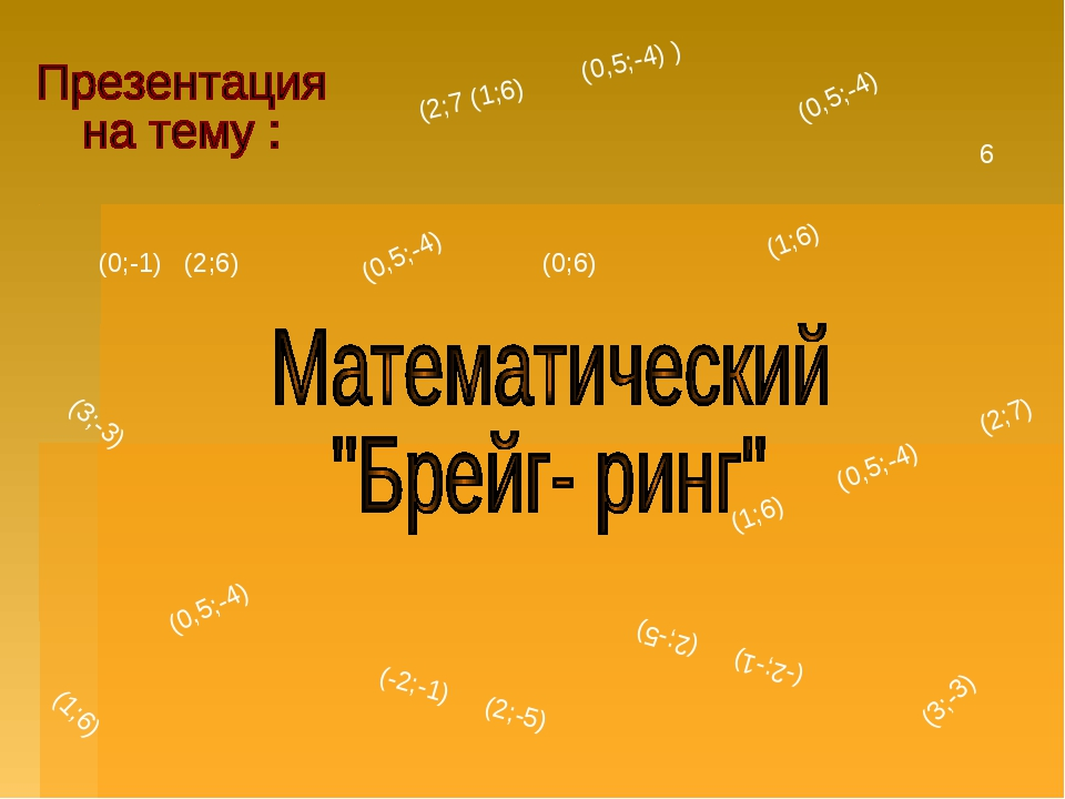 (0,5;-4) (3;-3) (1;6) (0,5;-4) (2;7) (-2;-1) (2;-5) (0;-1) (2;6) (0;6) (1;6)...