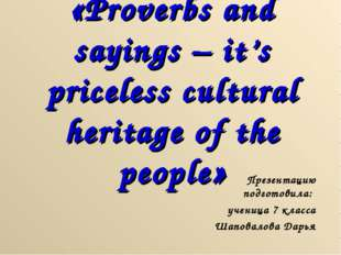 «Proverbs and sayings – it's priceless cultural heritage of the people» Презе