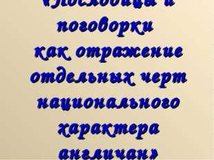 «Пословицы и поговорки как отражение отдельных черт национального характера а