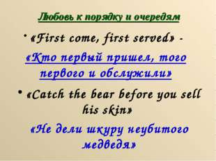 Любовь к порядку и очередям «First come, first served» - «Кто первый пришел,