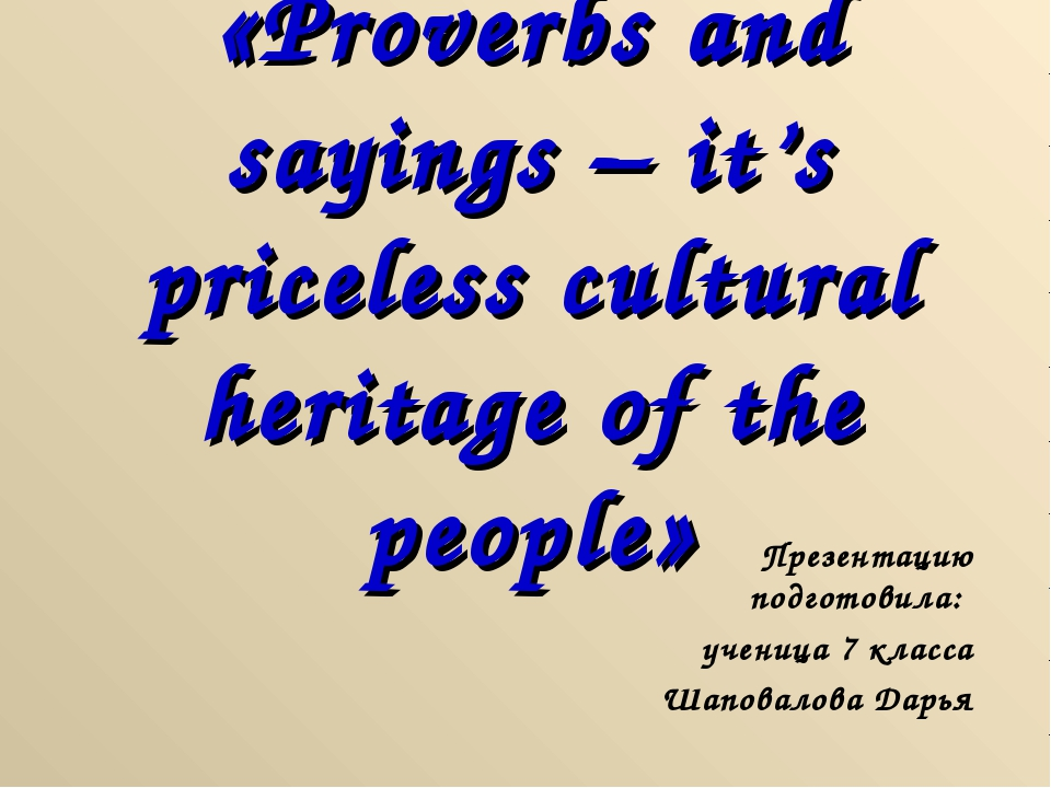 «Proverbs and sayings – it's priceless cultural heritage of the people» Презе...