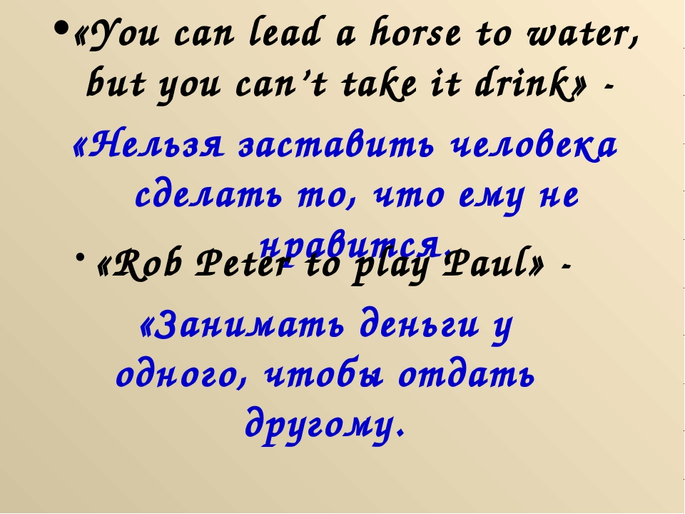 «You can lead a horse to water, but you can't take it drink» - «Нельзя застав...