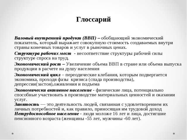 Глоссарий Валовый внутренний продукт (ВВП) – обобщающий экономический показа...
