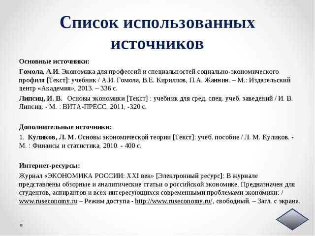 Список использованных источников Основные источники: Гомола, А.И. Экономика д...