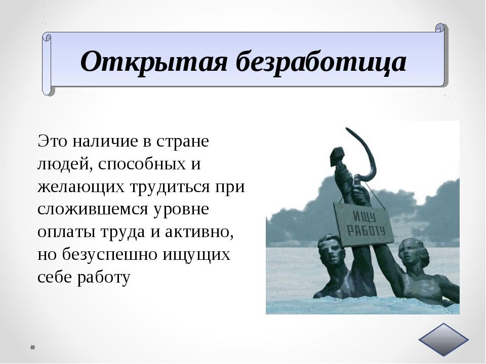 Это наличие в стране людей, способных и желающих трудиться при сложившемся ур...