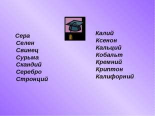Калий Ксенон Кальций Кобальт Кремний Криптон Калифорний Сера Селен Свинец Су