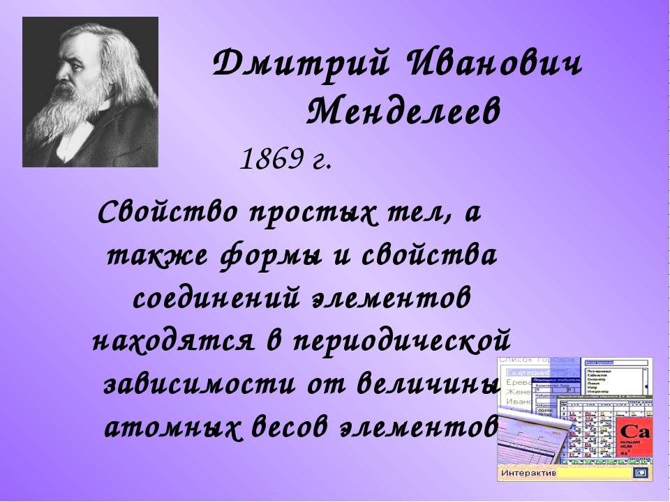 1869 г. Свойство простых тел, а также формы и свойства соединений элементов н...
