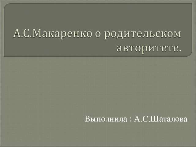 Выполнила : А.С.Шаталова
