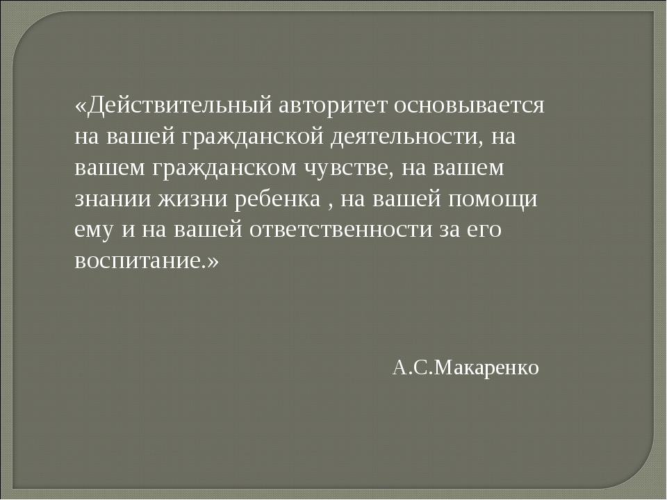 «Действительный авторитет основывается на вашей гражданской деятельности, на...
