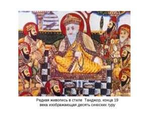 Редкая живопись в стиле Танджор, конца 19 века изображающая десять сикхских