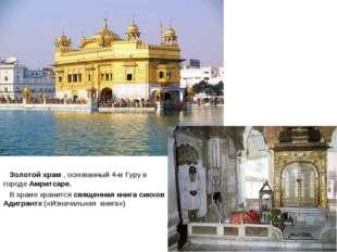 Золотой храм , основанный 4-м Гуру в городе Амритсаре. В храме хранится свящ