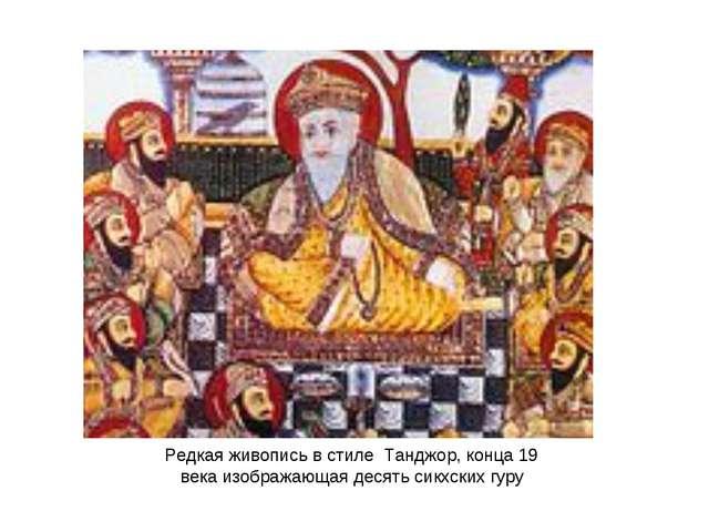 Редкая живопись в стиле Танджор, конца 19 века изображающая десять сикхских...