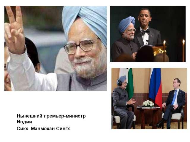 Нынешний премьер-министр Индии Сикх Манмохан Сингх