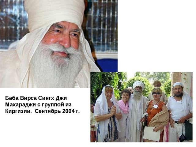 Баба Вирса Сингх Джи Махараджи с группой из Киргизии. Сентябрь 2004 г.