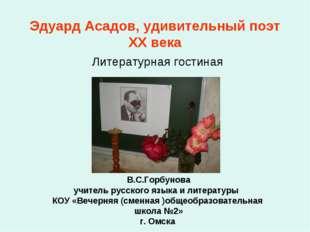 Эдуард Асадов, удивительный поэт ХХ века Литературная гостиная В.С.Горбунова