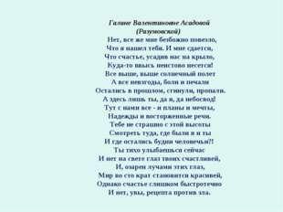 Галине Валентиновне Асадовой (Разумовской) Нет, все же мне безбожно повезло,