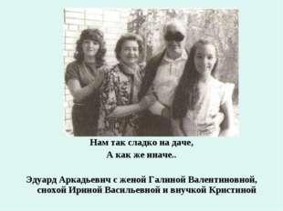 Нам так сладко на даче, А как же иначе.. Эдуард Аркадьевич с женой Галиной В