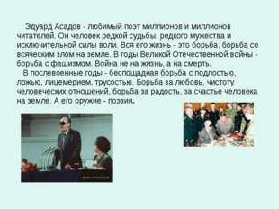 Эдуард Асадов - любимый поэт миллионов и миллионов читателей. Он человек ред