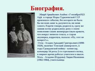 Биография. Эдуард Аркадьевич Асадов: «7 ентября1923 года в городе Мары Туркме