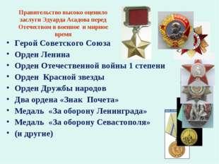 Правительство высоко оценило заслуги Эдуарда Асадова перед Отечеством в военн