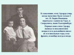 К сожалению, отец Эдуарда умер, когда мальчику было только 5 лет. И Лидия Ив