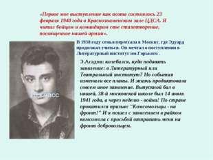Э.Асадов: колебался, куда подавать заявление: в Литературный или Театральный