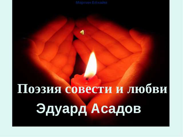 Поэзия совести и любви Эдуард Асадов Мартин Бёхайм