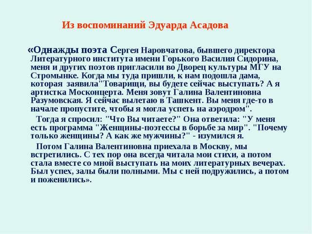 Из воспоминаний Эдуарда Асадова «Однажды поэта Сергея Наровчатова, бывшего д...