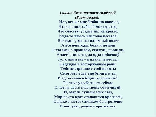 Галине Валентиновне Асадовой (Разумовской) Нет, все же мне безбожно повезло,...