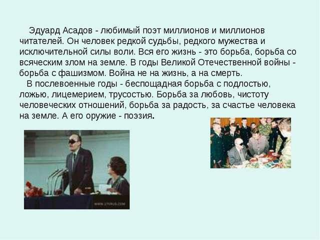 Эдуард Асадов - любимый поэт миллионов и миллионов читателей. Он человек ред...