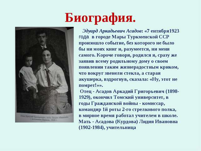 Биография. Эдуард Аркадьевич Асадов: «7 ентября1923 года в городе Мары Туркме...