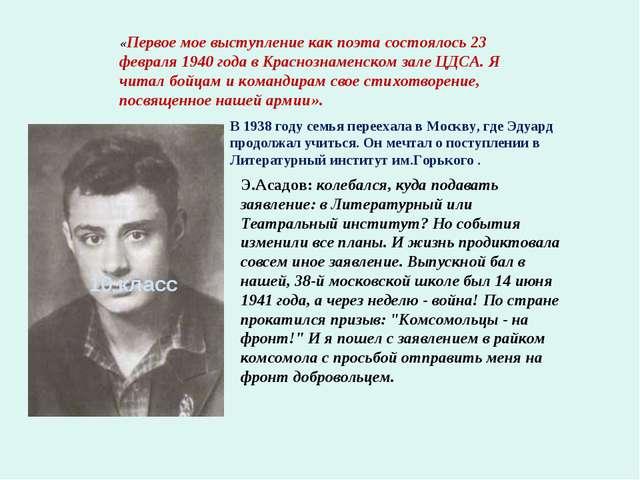 Э.Асадов: колебался, куда подавать заявление: в Литературный или Театральный...