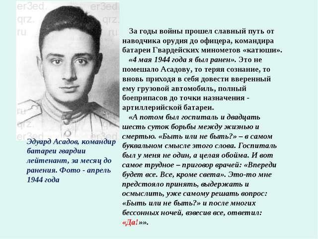 Эдуард Асадов, командир батареи гвардии лейтенант, за месяц до ранения. Фото...