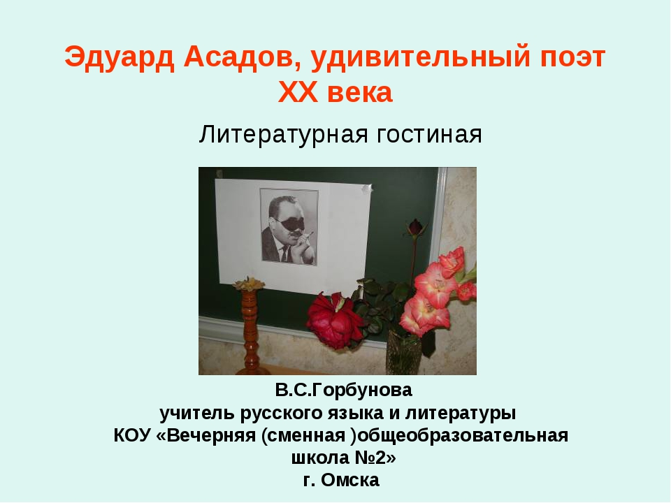 Эдуард Асадов, удивительный поэт ХХ века Литературная гостиная В.С.Горбунова...