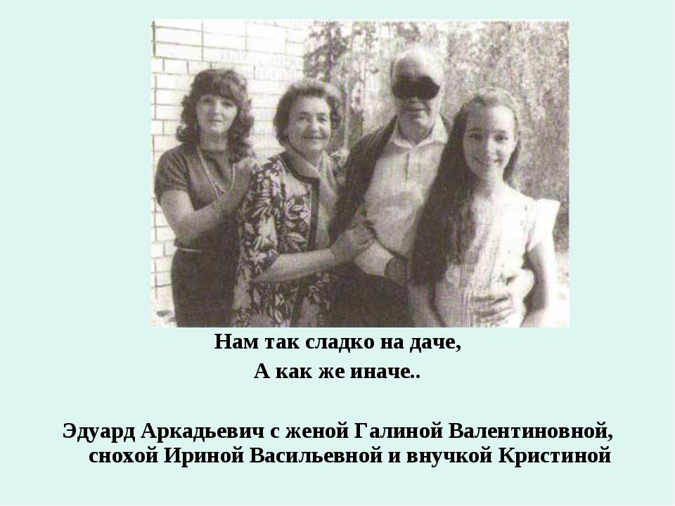 Нам так сладко на даче, А как же иначе.. Эдуард Аркадьевич с женой Галиной В...