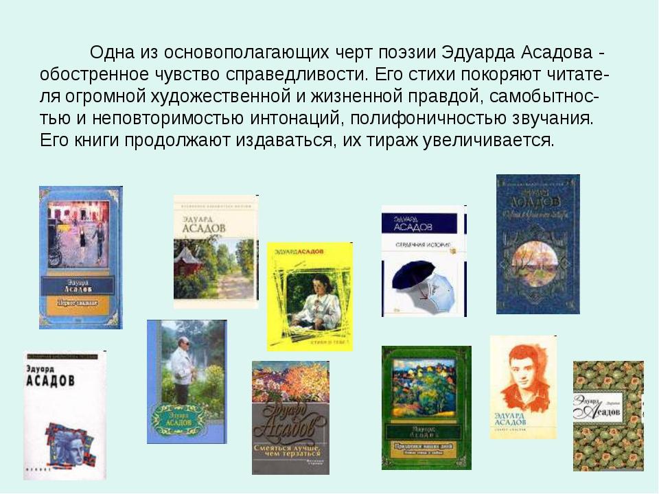 Одна из основополагающих черт поэзии Эдуарда Асадова - обостренное чувство с...