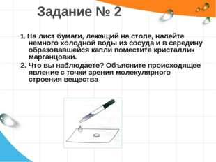 Задание № 2 1. На лист бумаги, лежащий на столе, налейте немного холодной вод