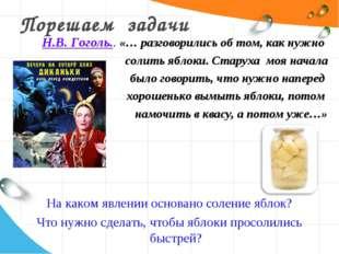 Порешаем задачи Н.В. Гоголь.. «… разговорились об том, как нужно солить яблок