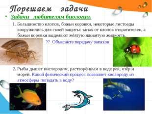 Порешаем задачи Задачи любителям биологии. 1. Большинство клопов, божьи коров