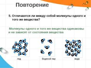 Повторение 5. Отличаются ли между собой молекулы одного и того же вещества? М