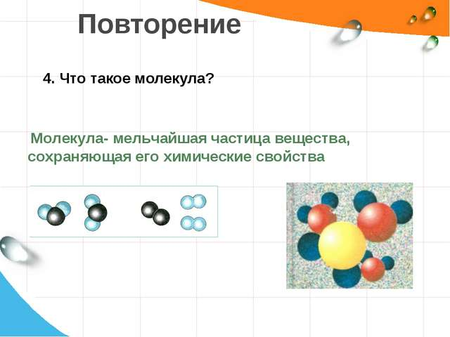 Повторение 4. Что такое молекула? Молекула- мельчайшая частица вещества, сохр...