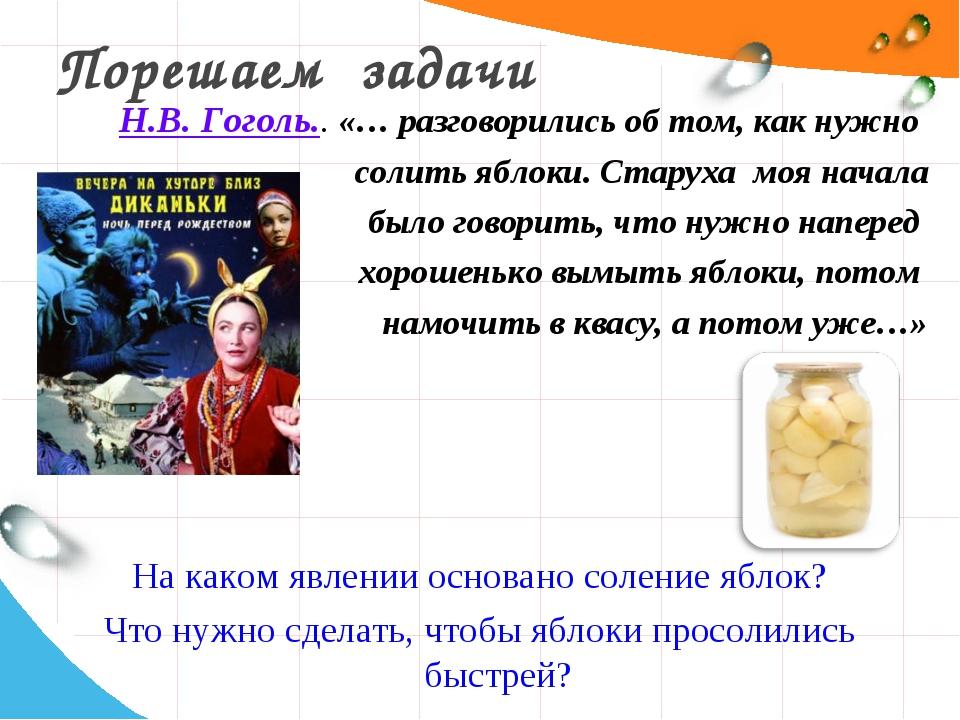 Порешаем задачи Н.В. Гоголь.. «… разговорились об том, как нужно солить яблок...
