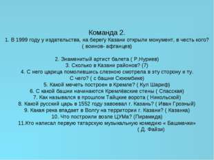Команда 2. 1. В 1999 году у издательства, на берегу Казани открыли монумент,