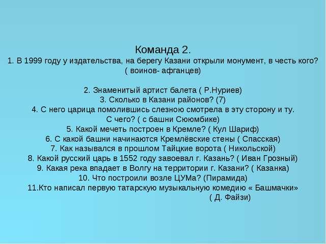 Команда 2. 1. В 1999 году у издательства, на берегу Казани открыли монумент,...