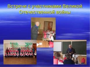 Встречи с участниками Великой Отечественной войны