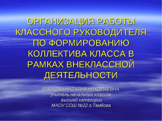 ОРГАНИЗАЦИЯ РАБОТЫ КЛАССНОГО РУКОВОДИТЕЛЯ ПО ФОРМИРОВАНИЮ КОЛЛЕКТИВА КЛАССА...